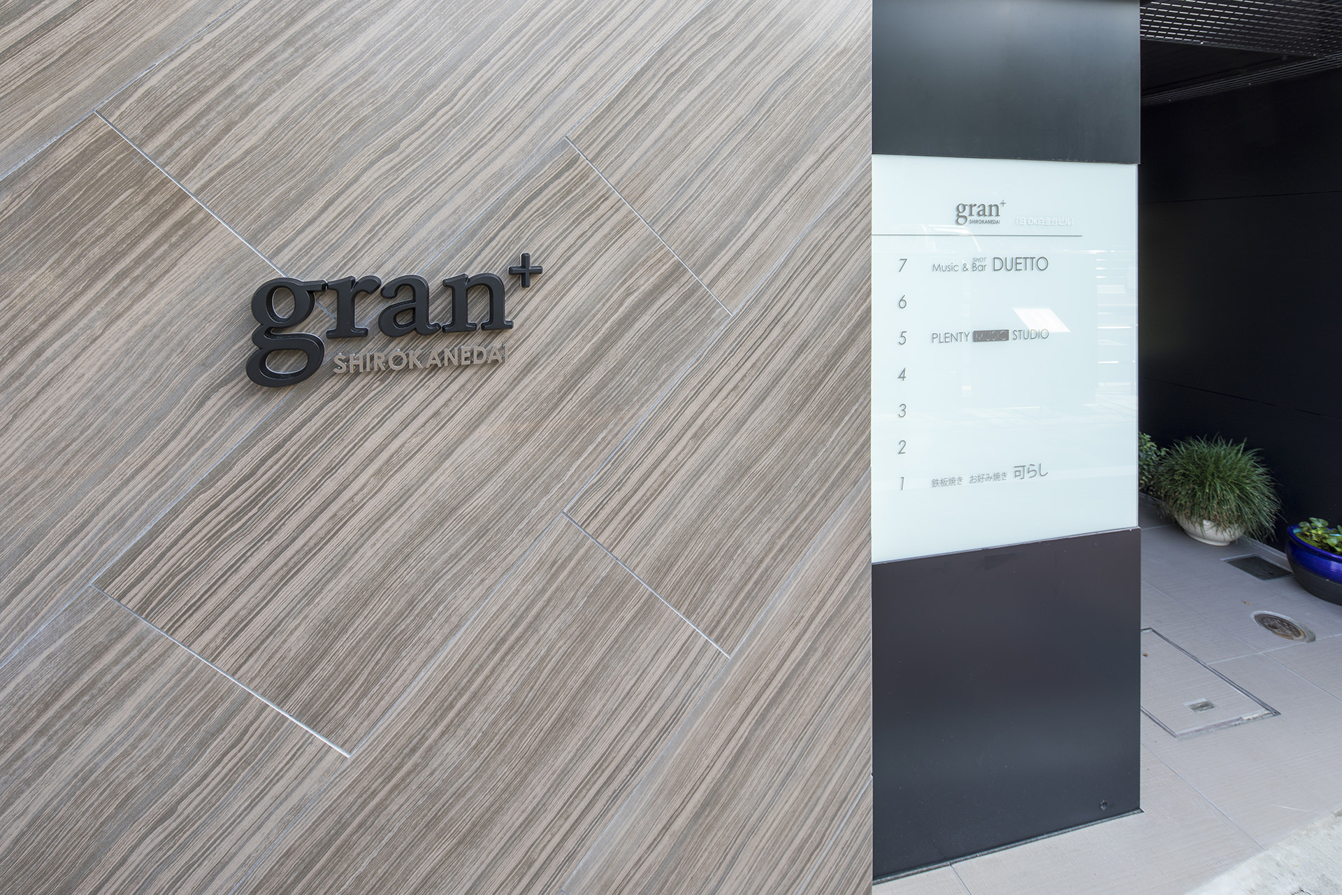 gran+ SHIROKANEDAI イメージ2 撮影:東涌写真事務所・東涌宏和
